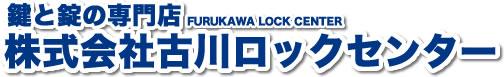鍵と錠の専門店古川ロックセンター FURUKAWA LOCK CENTER